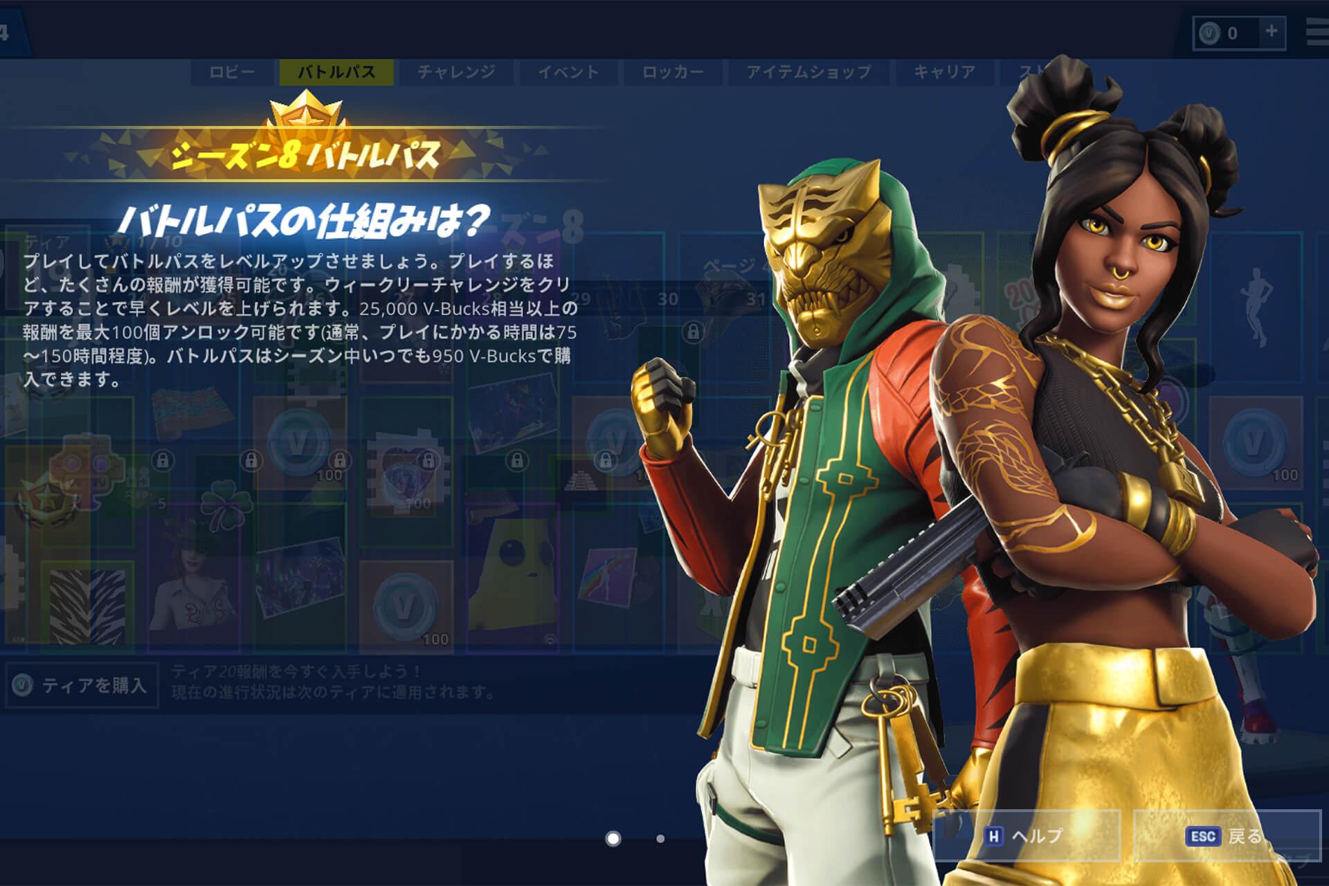 battlepass3