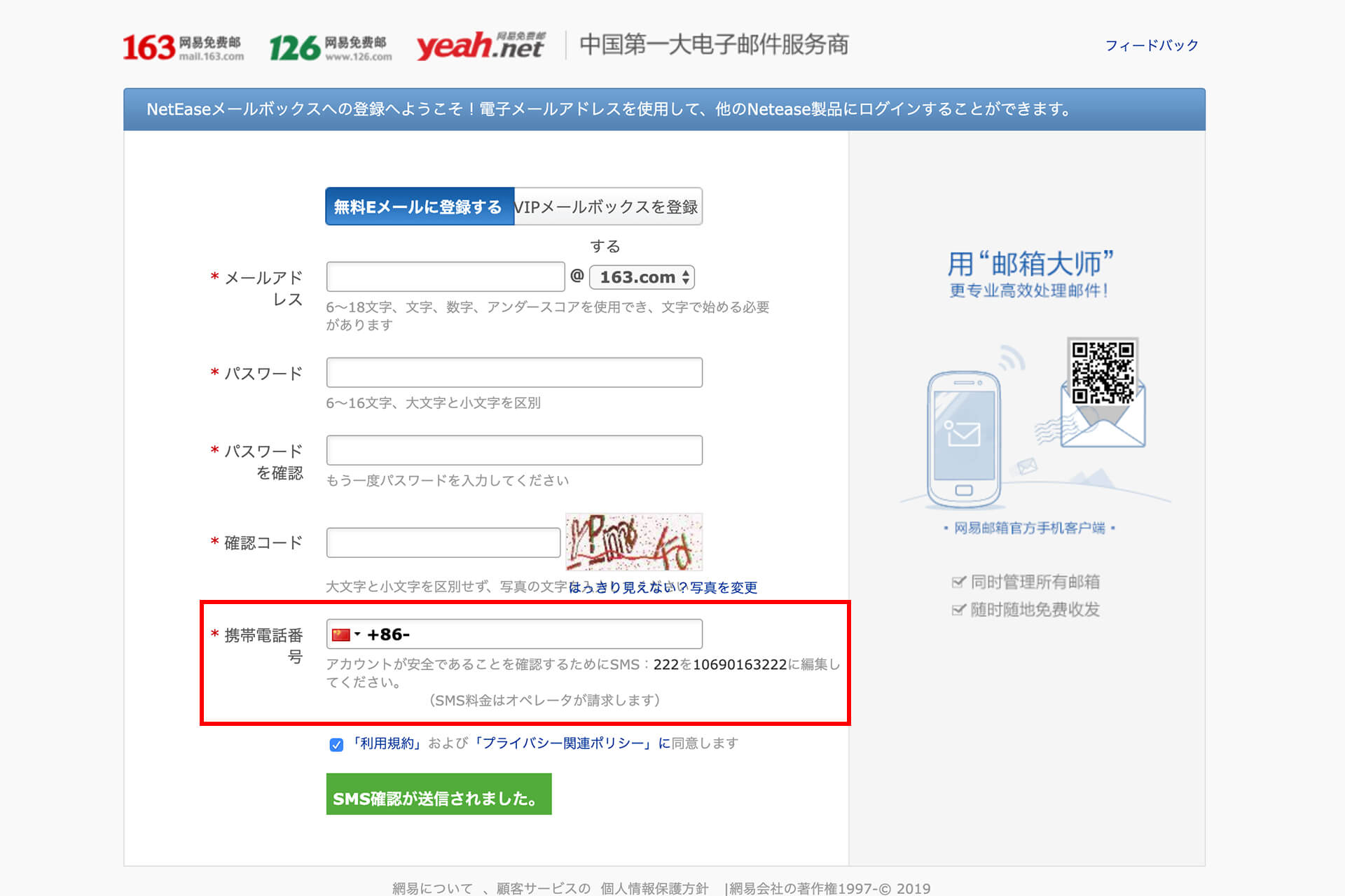 netease-mail-page1