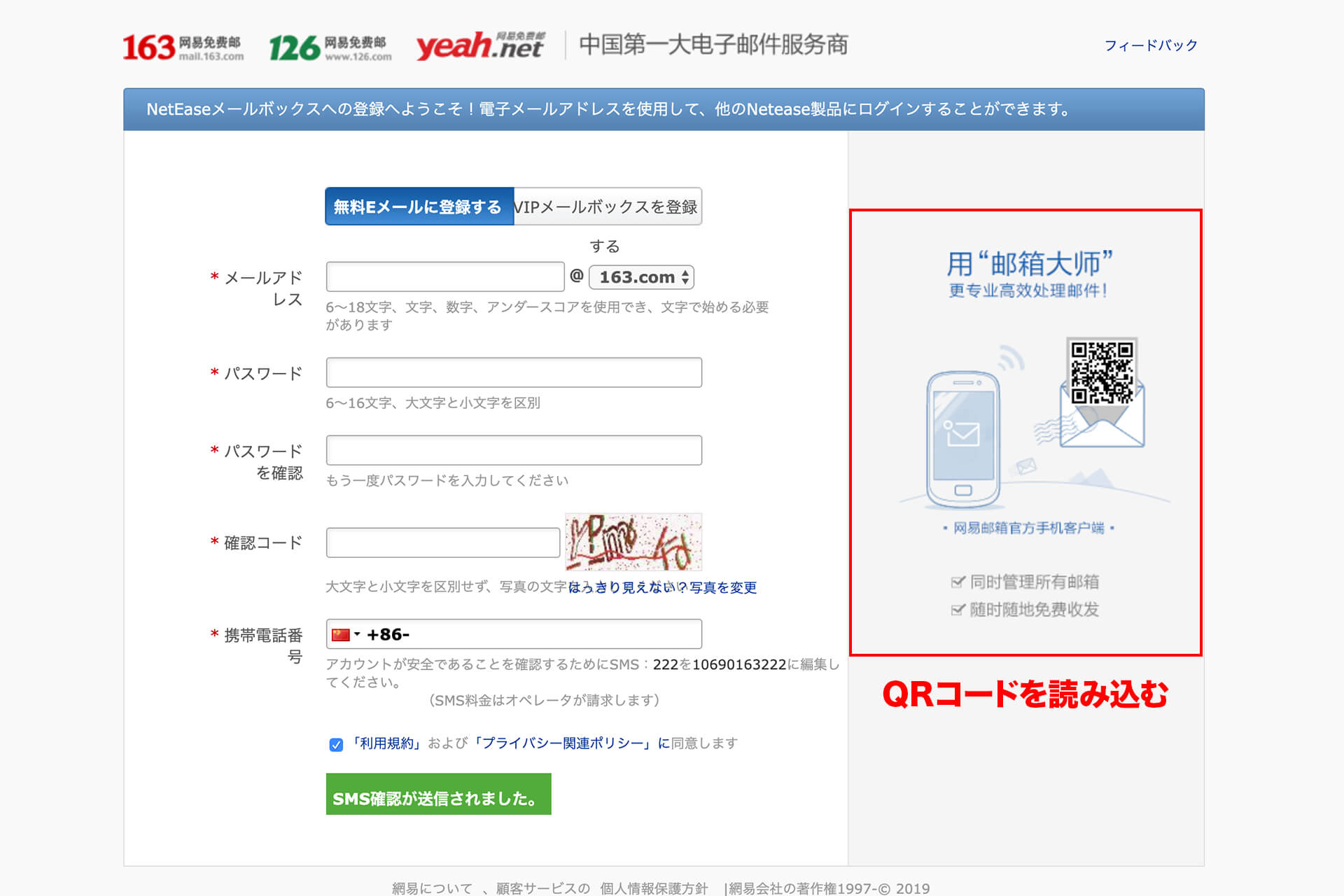 netease-mail-page2