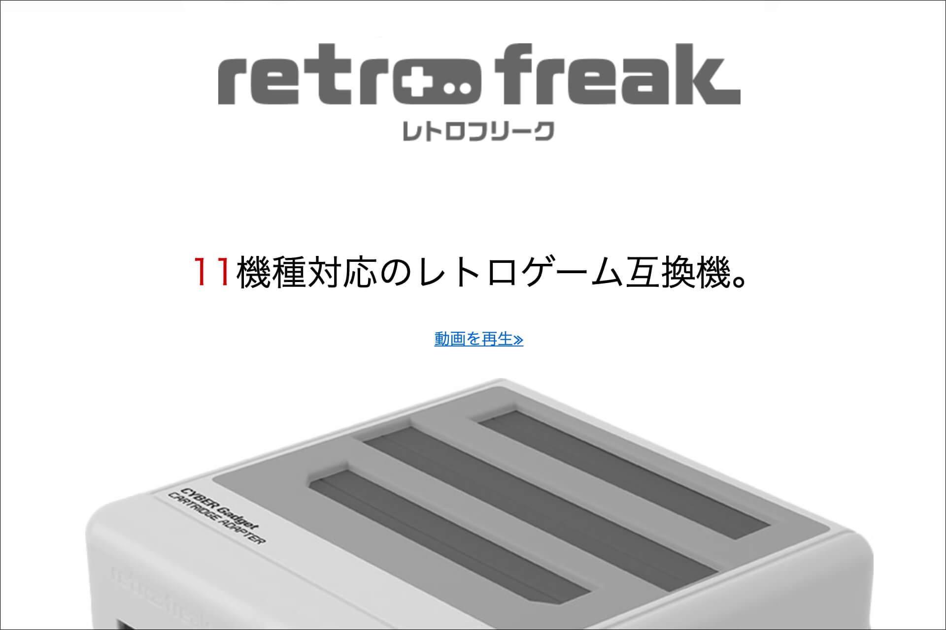 retro-freak