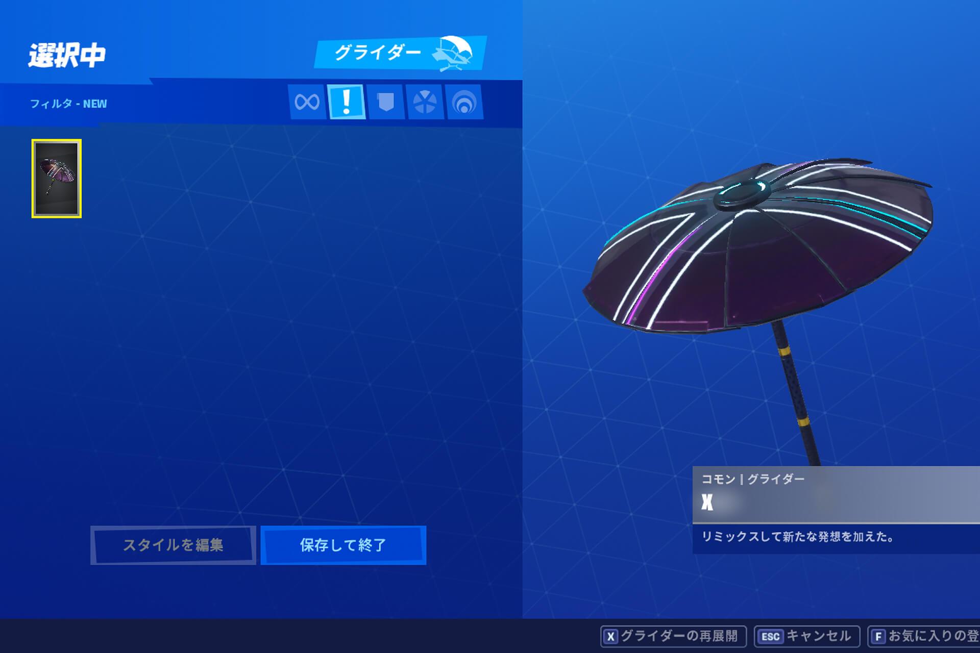 season10-umbrella